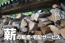 薪の販売・宅配サービス