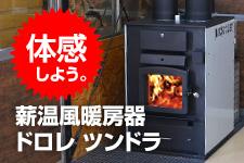 薪温風暖房器 ドロレ ツンドラ